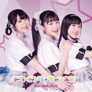 ドリーミング☆チャンネル! (MV盤 CD+Blu-ray)