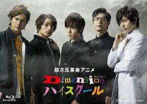 超次元革命アニメ Dimensionハイスクール VOL.1【Blu-ray】画像