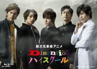 超次元革命アニメ Dimensionハイスクール VOL.1【Blu-ray】