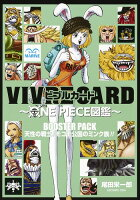 VIVRE CARD〜ONE PIECE図鑑〜 BOOSTER SET 〜天性の戦士!モコモ公国のミンク族!!〜