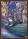 ソマリと森の神様 2 (ゼノンコミックス) [ 暮石ヤコ ]...