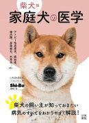柴犬版 家庭犬の医学