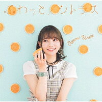 ふわっと/シトラス (初回限定盤B CD+DVD)