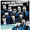 閃光 feat. 10-FEET(初回生産限定盤 CD+DVD) [ TOKYO SKA PARADISE ORCHESTRA ]
