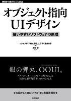 9784297113513 - UI・UXデザインの勉強に役立つ書籍・本や教材まとめ