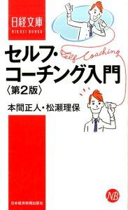 セルフ・コーチング入門第2版 [ 本間正人 ]