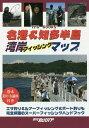 名港&知多半島湾岸フィッシングマップ(1) (湾岸フィッシングマップシリーズ) [ 東海釣りガイド ]