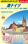 A15 地球の歩き方 南ドイツ フランクフルト ミュンヘン ロマンティック街道 古城街道 2019〜2020 [ 地球の歩き方編集室 ]
