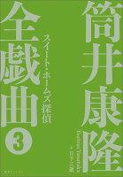 筒井康隆全戯曲(3)