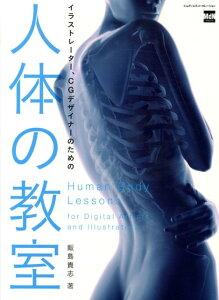 【送料無料】イラストレーター、CGデザイナーのための人体の教室 [ 飯島貴志 ]