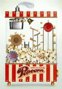 ARASHI LIVE TOUR Popcorn 【通常盤】 [ 嵐 ]