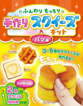 ふんわりもちっと手作りスクイーズキット パン編
