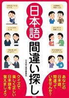 日本語間違い探し