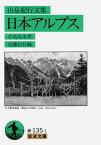 日本アルプス 山岳紀行文集 (岩波文庫) [ 小島烏水 ]
