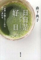 『日日是好日 「お茶」が教えてくれた15のしあわせ』の画像