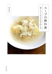 【送料無料】スープの教科書 [ 渡辺有子 ]