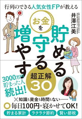 行列のできる人気女性FPが教える お金を貯める 守る 増やす超正解30 井澤江美