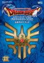 ファミコン&スーパーファミコンドラゴンクエスト1・2・3公式ガイドブック