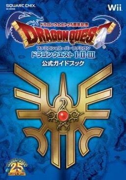 ファミコン&スーパーファミコンドラゴンクエスト1・2・3公式ガイドブック ドラゴンクエスト25周年記念 (SE-mook)