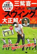 三觜喜一これがゴルフスウィングの大正解!