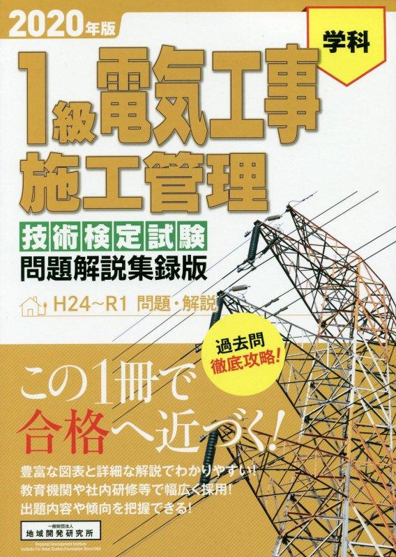 1級電気工事施工管理技術検定試験問題解説集録版(2020年版)画像