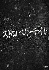 ストロベリーナイト コレクターズ・エディション [ 竹内結子 ]