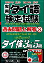 実用タイ語検定試験過去問題と解答タイ検3級?5級(2009年秋季2010年春季) [ 日本...