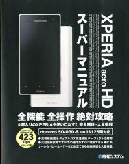 【送料無料】XPERIA acro HDスーパーマニュアル [ Studioノマド ]