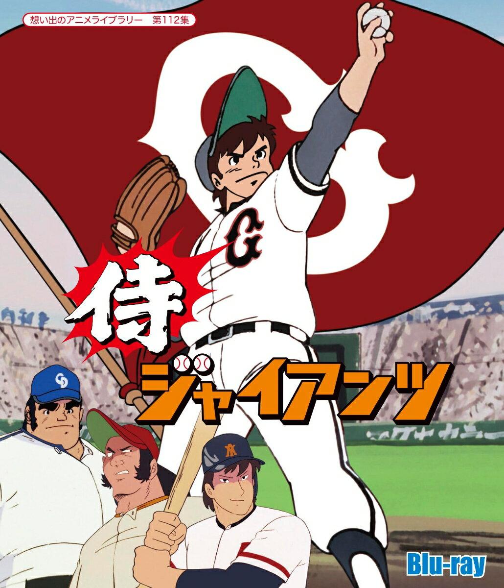 侍ジャイアンツ【Blu-ray】画像