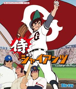 侍ジャイアンツ【Blu-ray】