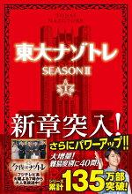 東大ナゾトレ SEASON 2 第1巻