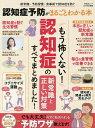 認知症予防がまるごとわかる本 (晋遊舎ムック LDK特別編集)