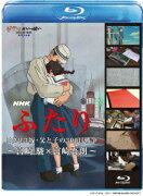 NHK ふたり/コクリコ坂・父と子の300日戦争〜宮崎駿×宮崎吾朗〜【Blu-ray】