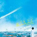 ドラマ「#リモラブ〜普通の恋は邪道〜」オリジナル・サウンドトラック