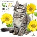 猫と花のカレンダー(2019) ([カレンダー])