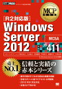 MCP教科書 Windows Server 2012(試験番号:70-411)[R2対応版] マイクロソフト認定資格学習書 (MCP教科書) [ エディフィストラーニング株式会社 ]