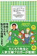 【楽天ブックスならいつでも送料無料】家計ノート(2015)