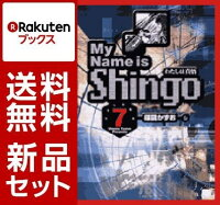 My name is Shingo 1-7巻セット
