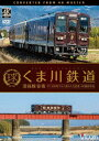 くま川鉄道 湯前線 往復 KT-500形でゆく夏の人吉盆地 4K撮影作品 [ (鉄道) ] - 楽天ブックス