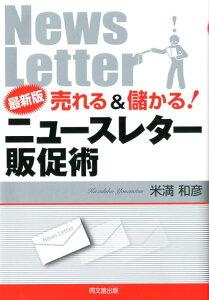 【送料無料】売れる&儲かる!ニュースレター販促術最新版