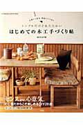 【送料無料】はじめての木工手づくり帖 [ DIY女子部 ]