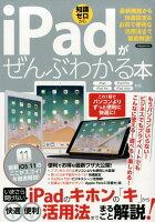 iPadがぜんぶわかる本