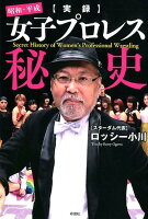 〈実録〉昭和・平成女子プロレス秘史