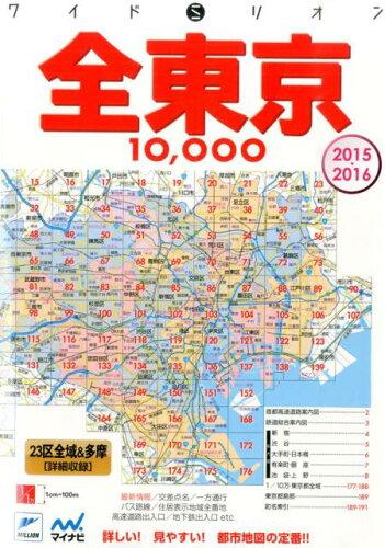 全東京10000市街道路地図(2015-2016)