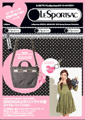 【送料無料】LeSportsac SPECIAL MAGAZINE 2012 Spring-Summer Collection (ドット柄)