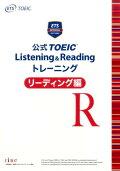 公式TOEIC Listening & Reading トレーニングリーディング