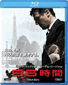 96時間【Blu-ray】