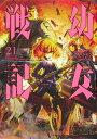 幼女戦記 (21) (角川コミックス・エース) [ 東條 チ
