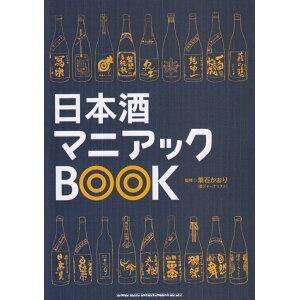 Sake maniac BOOK [Kaori Haishi]