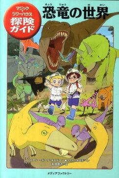 恐竜の世界 (マジック・ツリーハウス探険ガイド) [ メアリー・ポープ・オズボーン ]